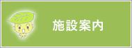 大阪緑ヶ丘の施設案内