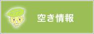大阪緑ヶ丘の空き部屋情報