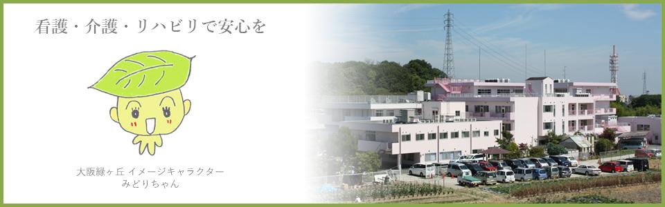 看護・介護・リハビリで安心を 大阪緑ヶ丘 イメージキャラクターみどりちゃん