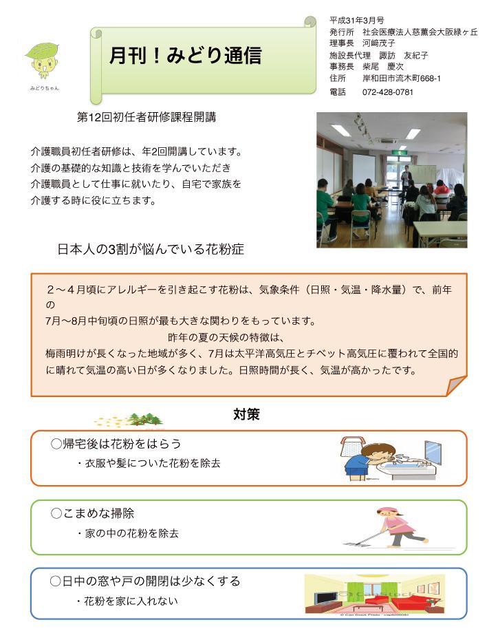 大阪緑ヶ丘 みどり通信