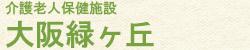 大阪緑ヶ丘